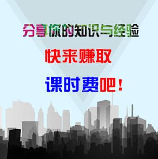 广电网络学院招募讲师