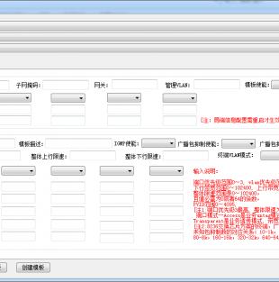 分享一个初灵EOC局端配置工具