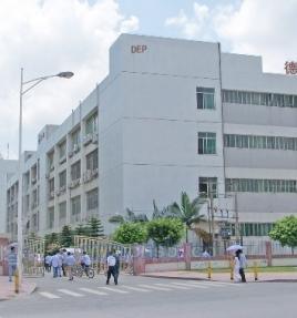 深圳德平电子有限公司