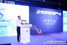 2017年中国国际信息通信展览会在京开幕