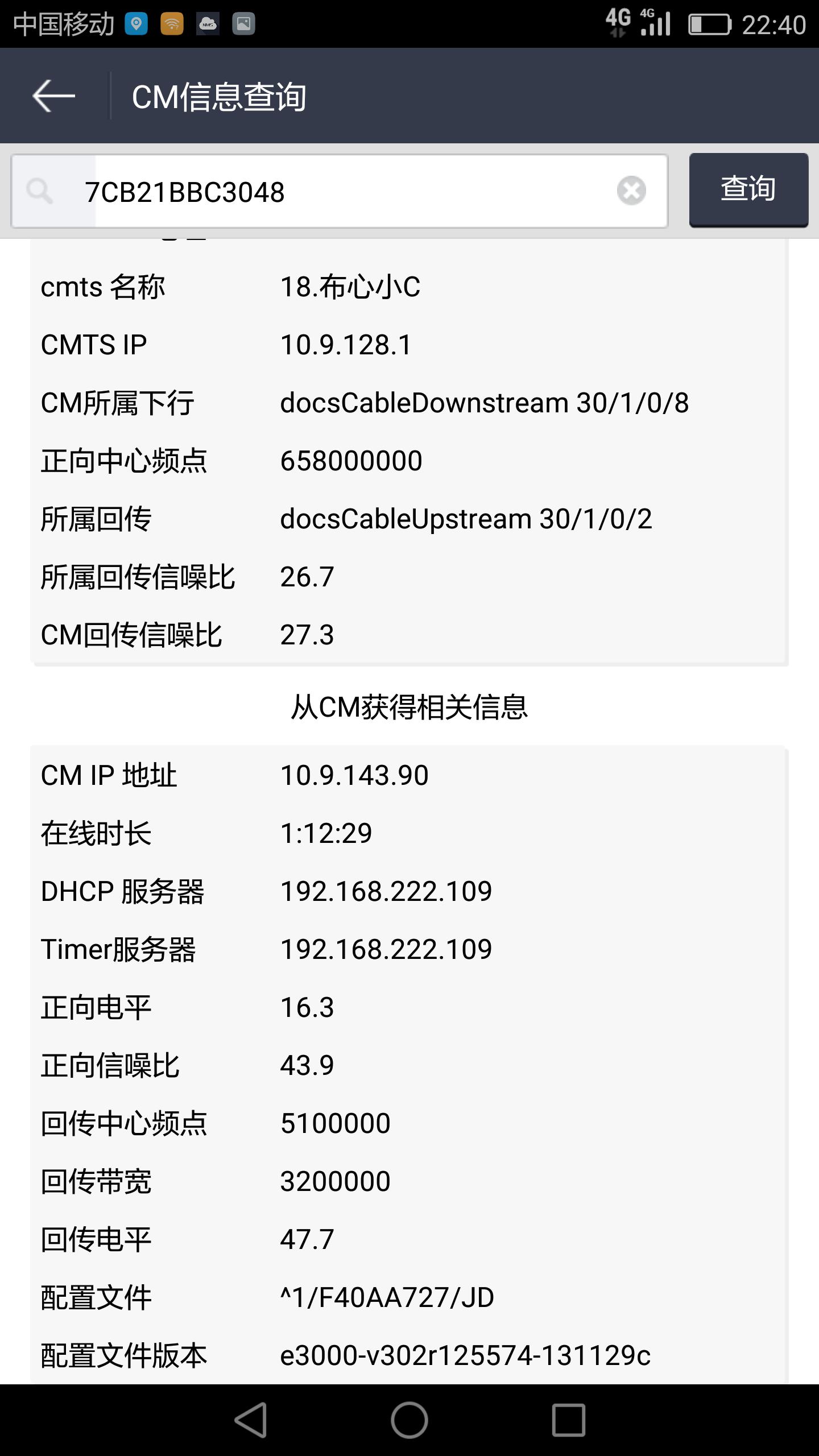 Screenshot_2017-03-10-22-40-51.png