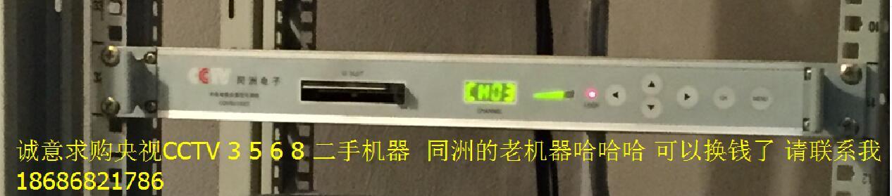 央视专用机