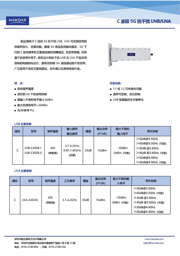 航达C频段抗5G干扰LNB技术规格书1.png