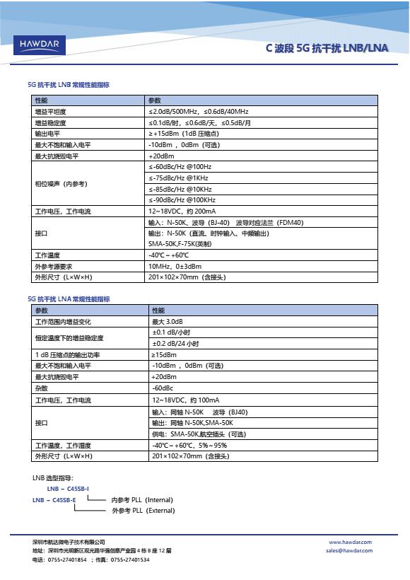 航达C频段抗5G干扰LNB技术规格书2.png