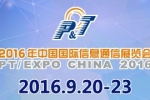 """网聚万物,融合创新——2016年中国国际信息通信展带来未来""""IN""""世界"""