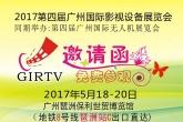 2017第四届广州国际广播影视设备及新媒体技术展览会