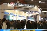 CCBN中国国际广电展在京开幕