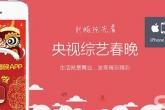 央视综艺春晚客户端优化升级 重点发力微视频