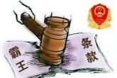 淮北市工商局评析有线电视服务协议揪出霸王条款