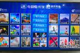 重庆开通有线电视图书馆