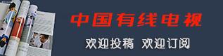 中国有线电视征订广告