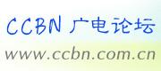 CCBN广电论坛